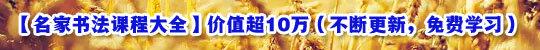 【名家专业书法课程大全】价值超10万,书法学习必备(不断更新,全部免费学习)