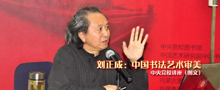刘正成:中国书法艺术审美