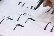 张志庆先生楷书教学视频《颜勤礼碑》(全套)共8个小时视频