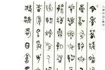 河南常洁书法作品欣赏(含国展篆书作品)