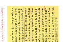 江西黄国柱书法作品欣赏(含国展行草书作品)