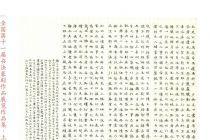 江西杨剑章书法作品欣赏(含国展楷书作品)