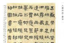 四川郑光文书法作品欣赏(含国展隶书作品)