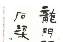 湖南柏元文书法作品欣赏(含国展隶书作品)