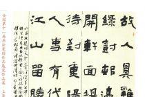 黑龙江李博书法作品欣赏(含国展隶书作品)