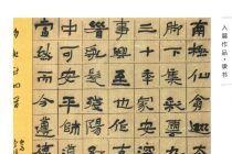 河南杨素珍书法作品欣赏(含国展隶书作品)