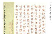 宁夏杨华书法作品欣赏(含国展篆书作品)