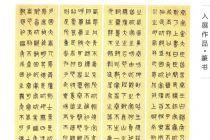 江西聂元涛书法作品欣赏(含国展篆书作品)