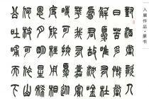 河南王旗文书法作品欣赏(含国展篆书作品)