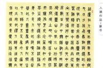 江西余科新书法作品欣赏(含国展篆书作品)