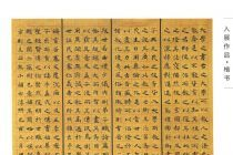 河北庞智广书法作品欣赏(含国展楷书作品)