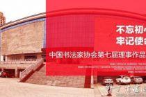 中国书法家协会第七届理事作品展讯