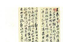 山东刘志勇书法作品欣赏(含国展行草书作品)