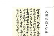 北京朱西林书法作品欣赏(含国展行草书作品)