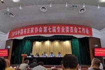 2018中国书协专业委员会全体会议于2018年6月25日举行 13个专业委员会名单
