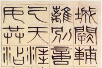 钱坫书法《篆书王勃五言律诗》轴 纸本篆书 清代书法 超清下载