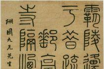 钱坫书法《篆书菩萨蛮词》轴 纸本篆书 清代书法 超清下载