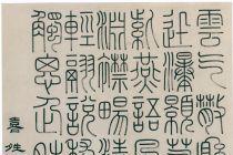 钱坫书法《篆书喜晴诗轴》 纸本篆书 清代书法 超清下载