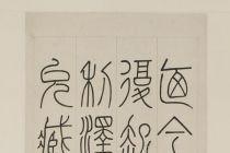 钱坫书法《篆书轴》 纸本篆书 清代书法 超清下载