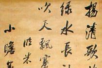 沈荃书法《行书临米芾诗轴》 清代书法 超清下载