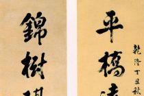 沈铨书法《行书七言联》纸本行书 清代书法 超清下载