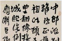 沈曾植书法《行书包世臣论书两首诗轴》纸本行书 清代书法 超清下载