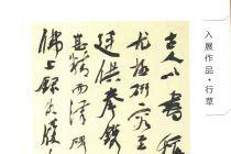 山东尹秀波书法作品欣赏(含国展行草书作品)