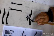 广西姜轶老师临摹示范隶书《曹全碑》视频讲解