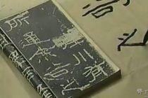 黄惇老师临幕示范讲解《石门颂》书法视频