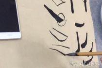 周广胜先生讲解《史晨碑》视频示范
