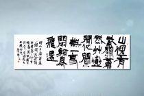 郭强先生2018年最新隶书创作视频讲解课程集(五幅作品创作视频)