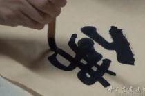 书法江湖牛子讲书法(2小时视频) 大量临写内容