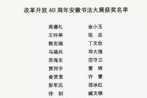 改革开放40年安徽书法大展获奖入展名单