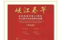 庆祝改革开放40周年中山市书法优秀作品展将于10月20日在中山美术馆展出(附入展名单)
