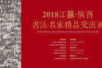 展讯 | 2018江苏·陕西书法名家精品交流展将于11月28日在江苏省现代美术馆开幕