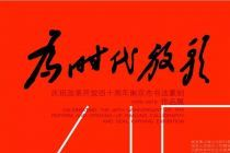 为时代放歌——庆祝改革开放四十周年南京市书法篆刻展12月7日开幕(附入选名单)