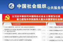 """民政部民间组织管理局:公布58个""""书画美术类协会""""全是忽悠人的!(附名单)"""