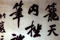 宋湘书法《行书轴》纸本草书 清代书法 超清下载