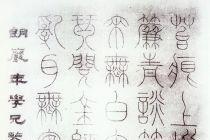 孙星衍书法《篆书陋室铭句》 纸本篆书 清代书法 超清下载