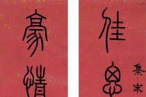 孙星衍书法《篆书八言联》纸本篆书 清代书法 超清下载
