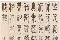 孙星衍书法《篆书轴》纸本篆书 清代书法 超清下载