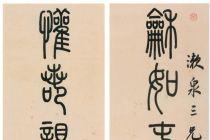 孙星衍书法《篆书龢如欢若八言联》纸本篆书 清代书法 超清下载