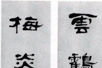 万经书法《隶书云鹤梅炎八言联》纸本隶书 清代书法 超清下载