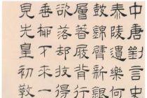 汪士慎书法《隶书观绳伎七古诗轴》纸本隶书 清代书法 超清下载