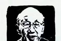 著名书法理论大家姜澄清先生今日下午仙逝!