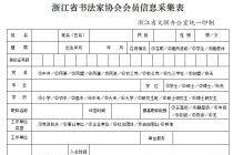 浙江书协:关于填写《浙江省书法家协会会员信息采集表》的通知