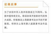 上海市第八届篆隶书法作品展征稿启事(2019年2月28日截稿)