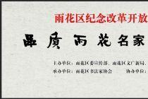 展讯丨雨花区庆祝改革开放四十周年 — 品质雨花· 名家书法邀请展