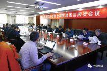 (最新)中国书法家协会入会条件细则。