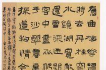 四川肖云十届国展书法作品欣赏